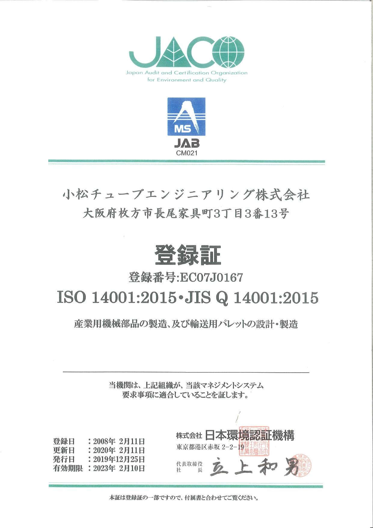 ISO2018tube14001_capt