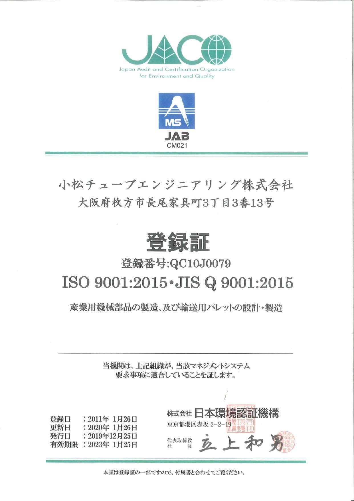 ISO2018tube9001_capt